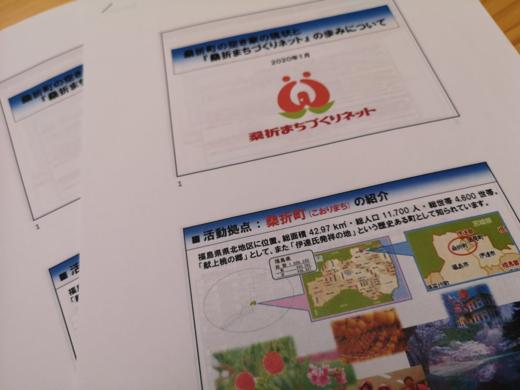 田村地域セミナー資料